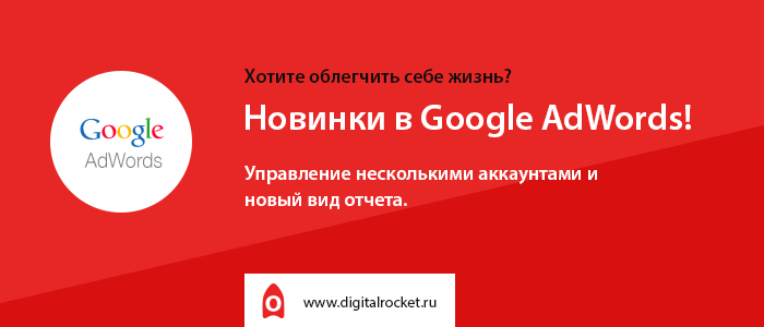 Новинки в Google AdWords