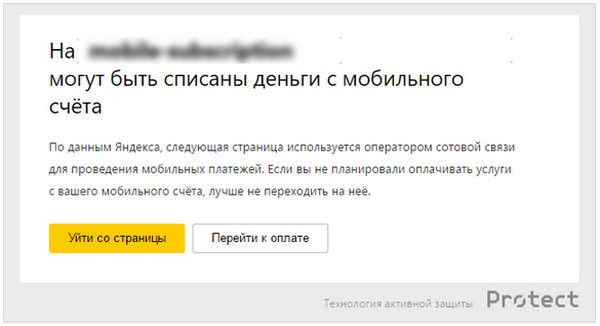 Yandex.Brow_protect